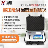 YT-SA03食品安全检验检测设备