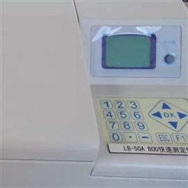 LB-50A微生物电极法BOD测定仪