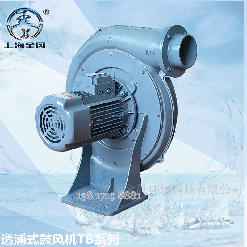 江苏全风工厂直销TB系列透浦式中压鼓风机