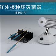 IS800-A红外接种环灭菌器