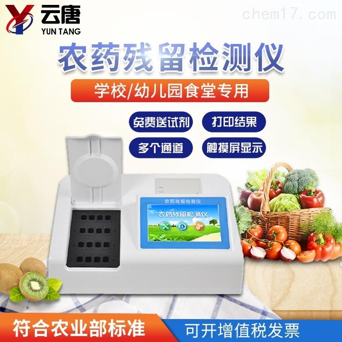 农药残留检测仪的价格