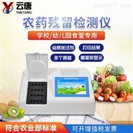 YT-NY12智能农药残留检测仪