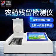 YT-NY24高通量农药残留检测仪
