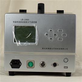 LB-2400恒温恒流大气采样器多种采样方式