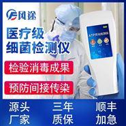 水质细菌检测仪器设备