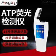 FT-ATP-1細菌微生物檢測儀價格