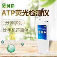 FT-ATP-2atp荧光微生物检测仪厂家