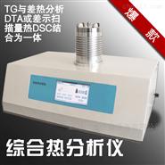 综合热分析仪ZH-1600C