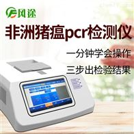 FT-PCR-1非洲猪瘟快速诊断系统