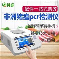 FT-PCR猪瘟病毒检测仪