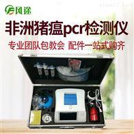 FT-PCR非洲猪瘟检测设备多少钱一套