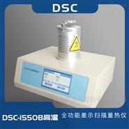 高温差示扫描量热仪 晶体材料温度测定仪
