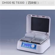 TS300/DH500微孔板专用孵育器