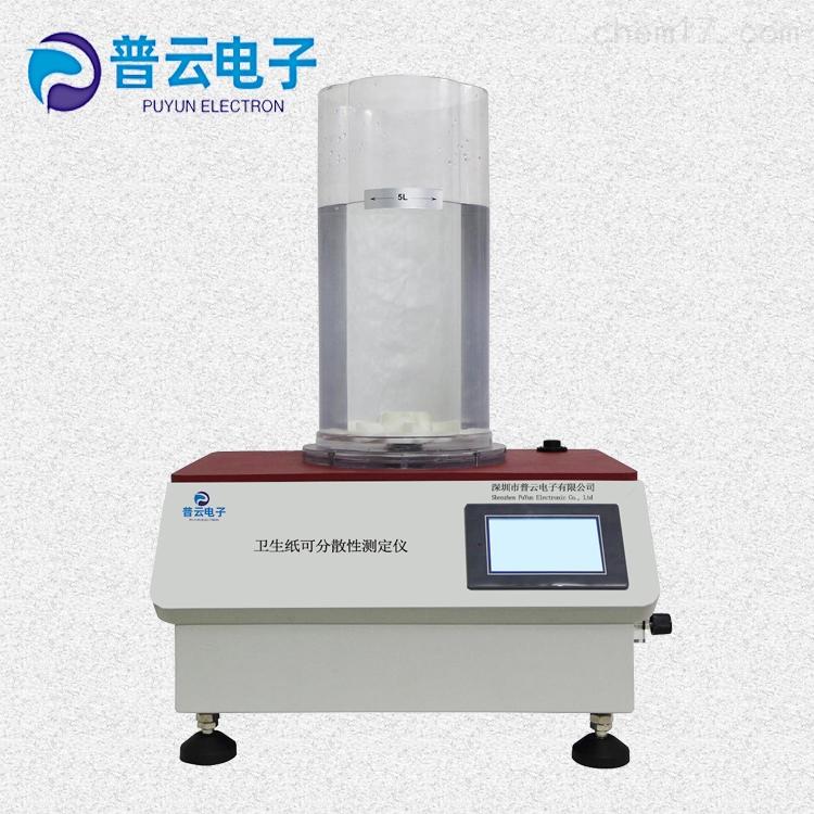 卫生纸分散性测定仪