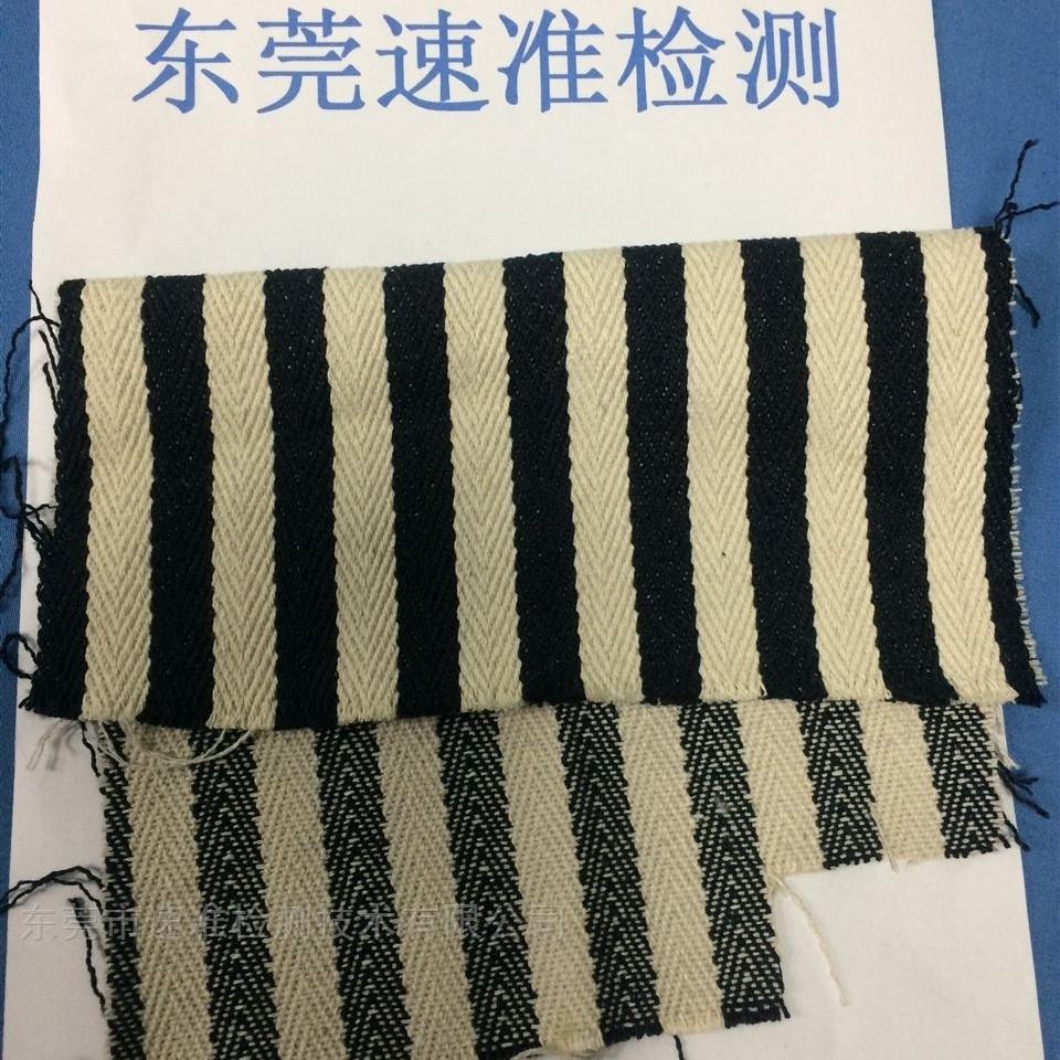 纺织品禁用偶氮染料主要测试哪些?