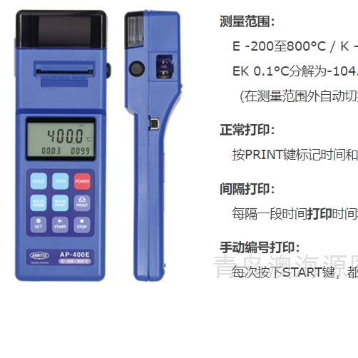 安立计器ANRITSU配备便携式打印机的温度计