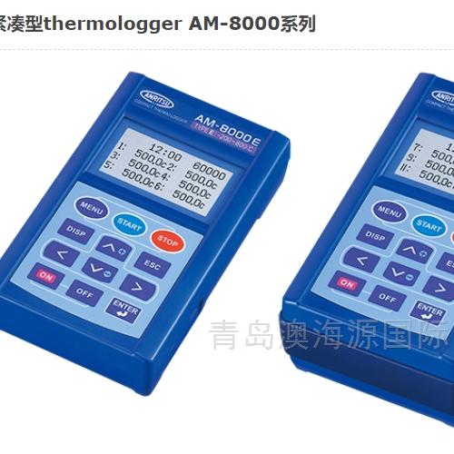 安立计器ANRITSU 6通道thermologger温度仪