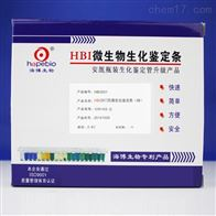 HBIG01HBI沙门氏菌生化鉴定条(GB)