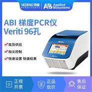 ABI Veriti梯度PCR仪