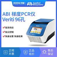 96孔ABI Veriti梯度PCR仪