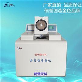 ZDHW-8A煤炭化驗設備  全自動量熱儀  *