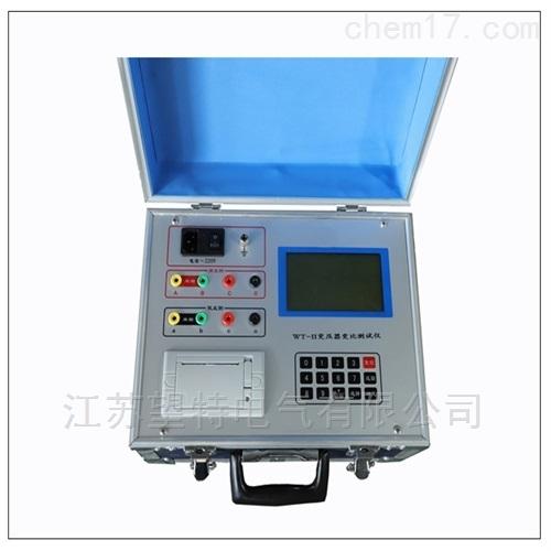 五级承试WT-I型全自动变比测试仪