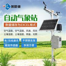LD-QZ06物联网智能气象监测系统厂家