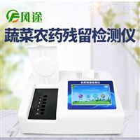 FT-NC25蔬菜农药残留快速检测仪