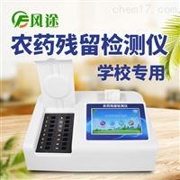FT-NC24全新农药残留检测仪厂家