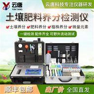 YT-TR04土壤养分测试仪厂家
