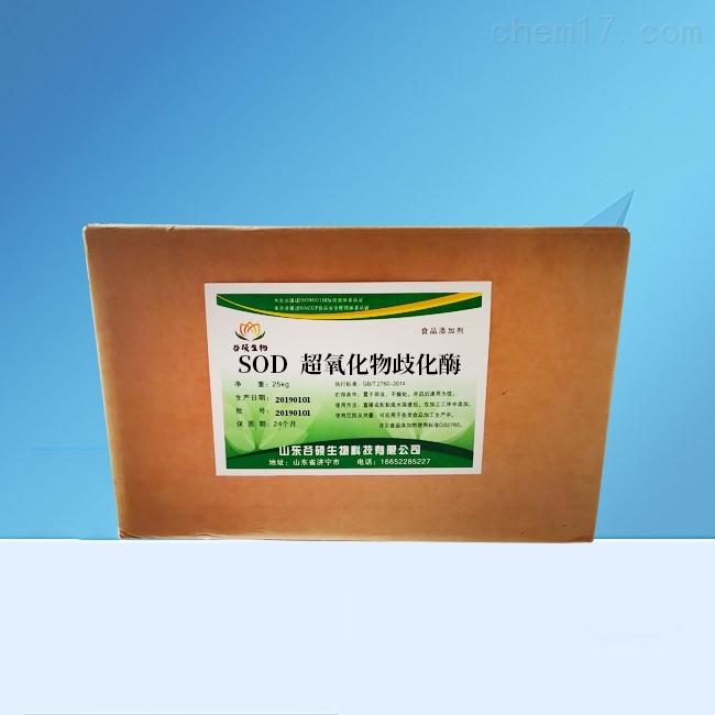 食用 SOD 超氧化物歧化酶 生产厂家