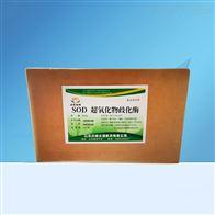 食品级食用 SOD 超氧化物歧化酶 生产厂家