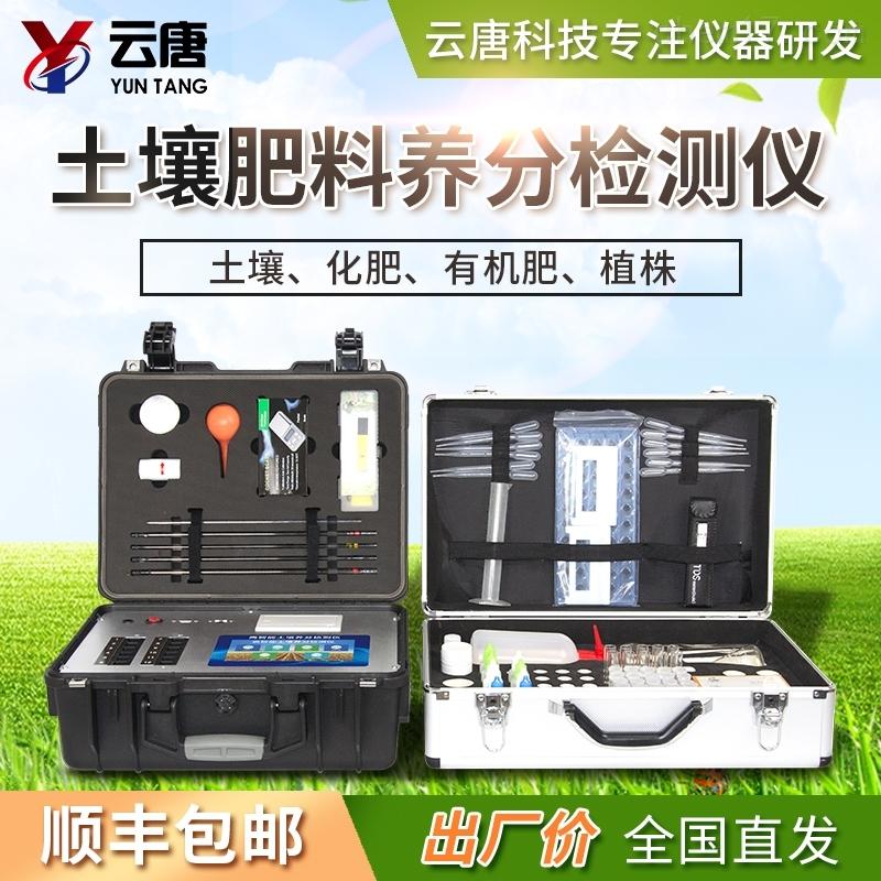 <strong>高精度复合肥料含量测定仪</strong>