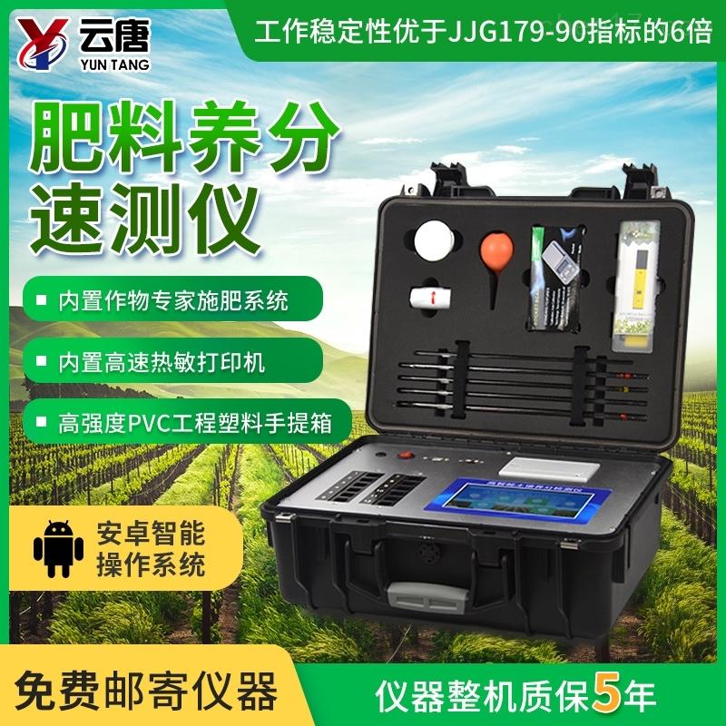 土壤养分分析仪厂家