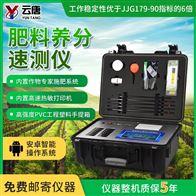 YT-TR05土壤肥料检测实验室全套仪器设备