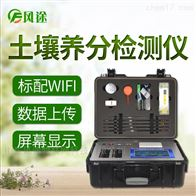 FT-Q4000土壤肥力测定仪