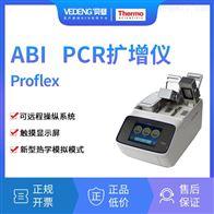 三槽梯度ABI ProFlex PCR仪