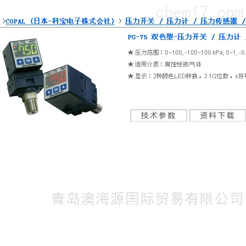 日本科宝COPAL便携式手持式压力计/压力表