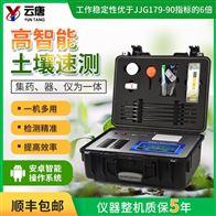 YT-TR03科研级全项目土壤肥料养分检测仪