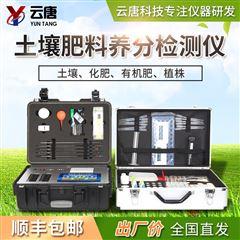 YT-TR05高智能多参数土壤肥料养分速测仪