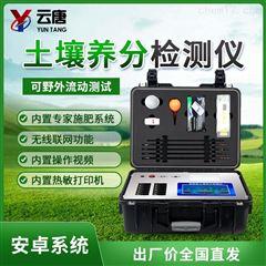 YT-TR05科研级全项目土壤肥料养分检测仪