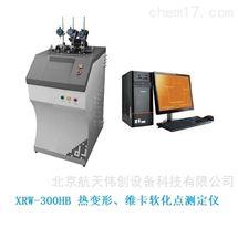 XRW-300HB熱變形維卡軟化點測定儀價格優惠