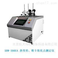 橡膠熱變形、維卡軟化點測定儀