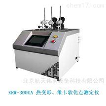 XRW-300UA可編程熱變形維卡軟化點測試儀——航天偉創