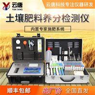 YT-TR02土壤养分测试仪厂家
