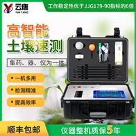 YT-TR01便携式土壤检测仪器厂家