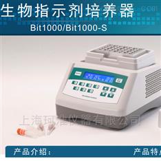 Bit1000/Bit1000-S生物指示剂培养器