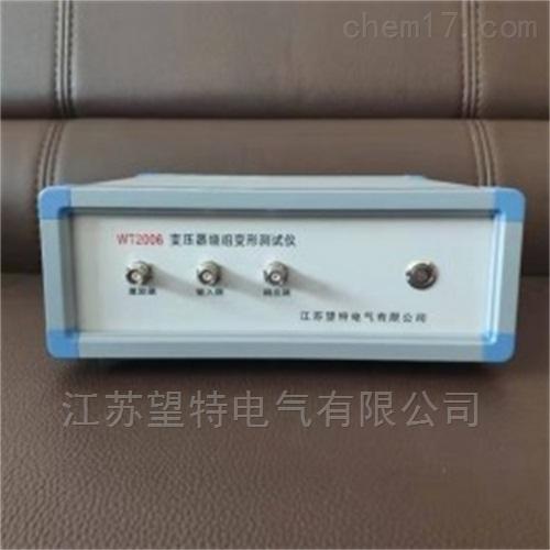 变压器绕阻变形测试仪-厂家