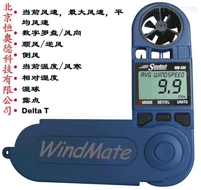 便携式气象站(风速、风向、温度)  厂家