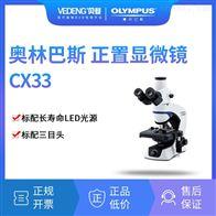 CX33OLYMPUS奥林巴斯生物显微镜